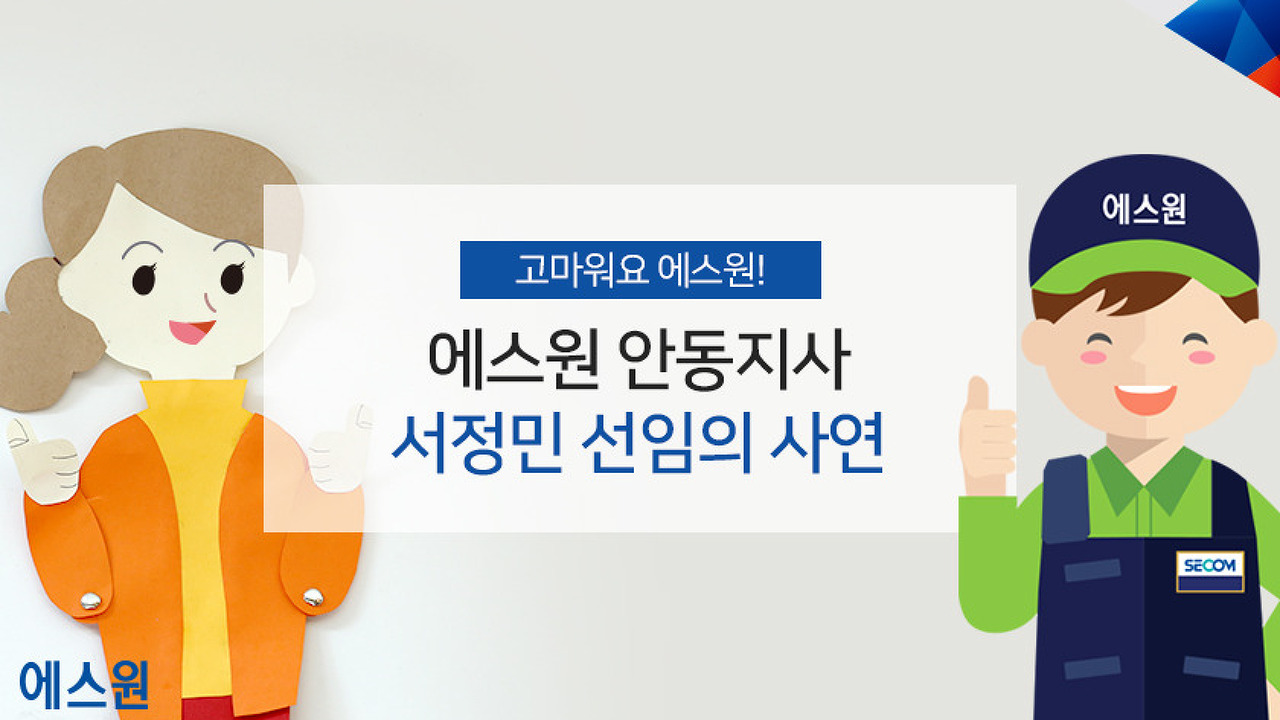 [고마워요 에스원] 에스원 안동지사 서정민 전임을 칭찬합니다!