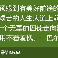 중국어 명언 문장으로 중국어 공부 No.66