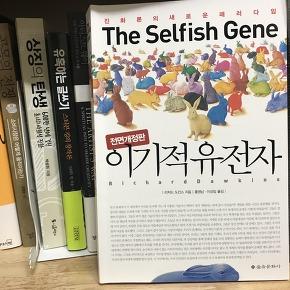 이기적 유전자 - 짤막한 책리뷰(215)