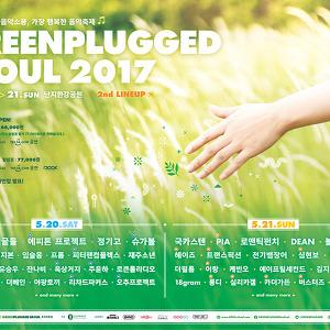 그린플러그드 서울 2017, 2차 라인업 공개 및 일일권 오픈