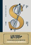 책으로 읽는 서프라이즈, 서프라이즈 인물편