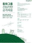 2017 동화그룹 각 부문 신입/인턴사원 모집(~8.9)