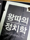 왕따의 정치학, 조기숙