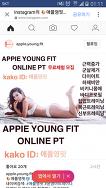 윤영아트레이너 온라인PT 무료체험단 모집