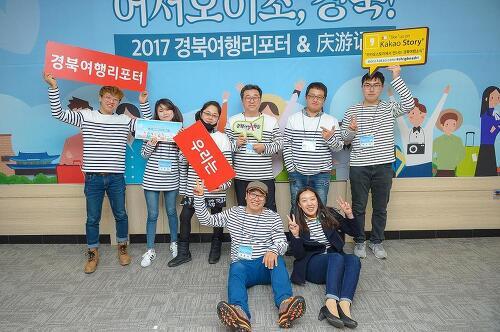 2017 경북여행리포터 발대식