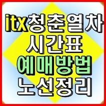 itx청춘열차 시간표 예매방법 및 노선