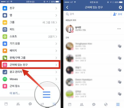 페이스북 '근처에 있는 친구'기능 활용하기