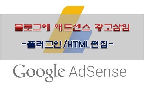 티스토리 블로그에 애드센스광고 적용하는 방법 - 플러그인, HTML 수정
