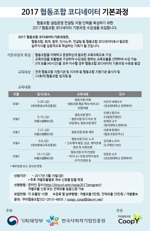 2017년 협동조합 코디네이터 기본과정 안내(마감)