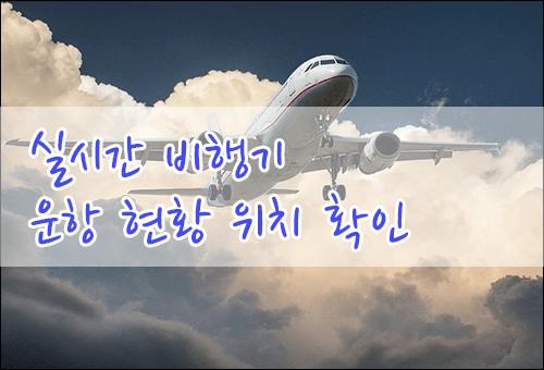 실시간 비행기 운항 현황 위치 확인 사이트입니다. - flightradar24