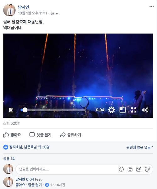 페이스북 기능 - 동영상 시간 댓글달기(타임스탬프) facebook video specific timestamp
