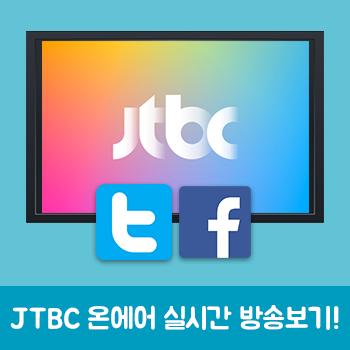 jtbc 온에어 실시간 방송보기!