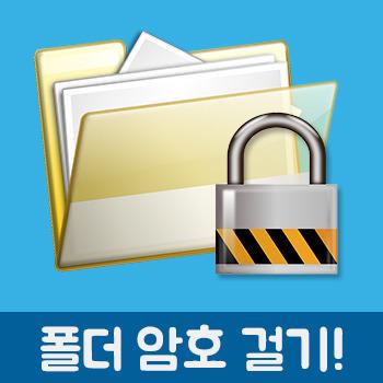 폴더 암호 걸기 및 폴더 숨기기 wise folder hider