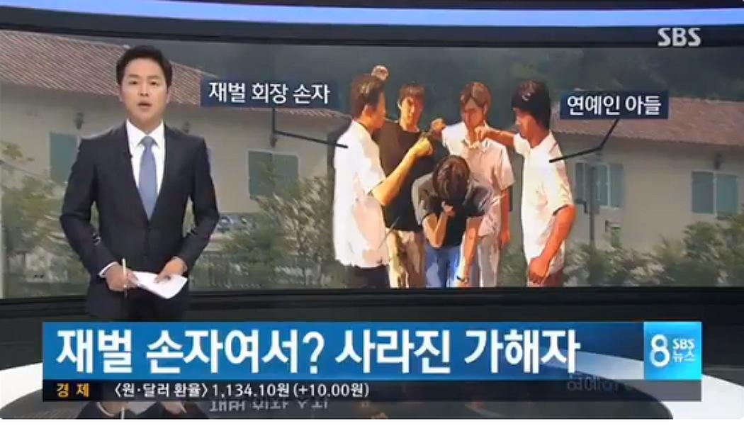 [숭의초등학교] 집단폭행사건, 친구 간 장난이었다? 윤손하 해명 아시아나 손자는?