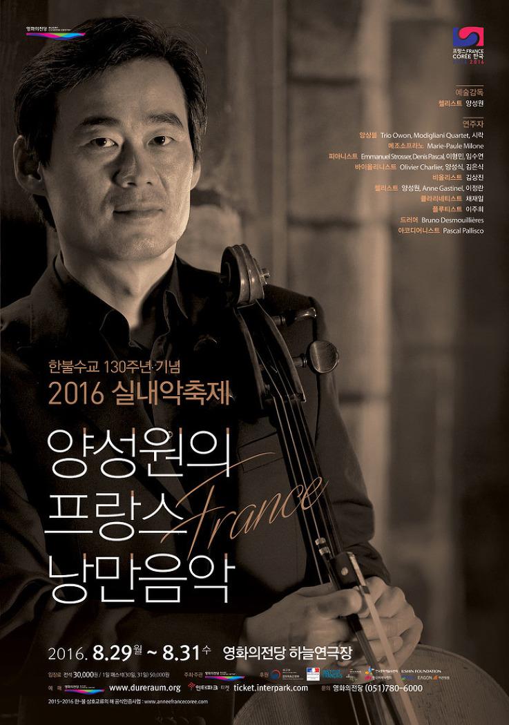 [한불수교 130주년 기념 콘서트] 양성원의 프랑스 낭만음악 클래식 티켓 무료 배부 이벤트.(영화의 전당 하늘연극장)