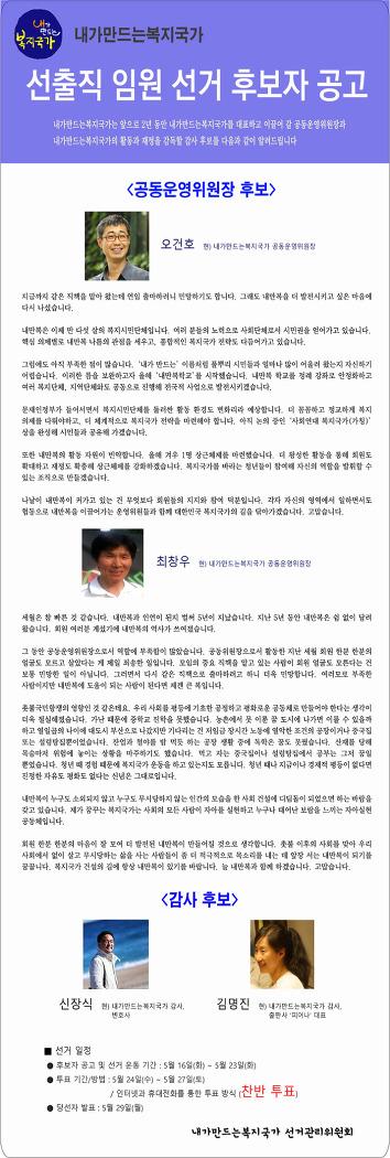 [투표기간 연장] 내만복 선출직 임원 선거
