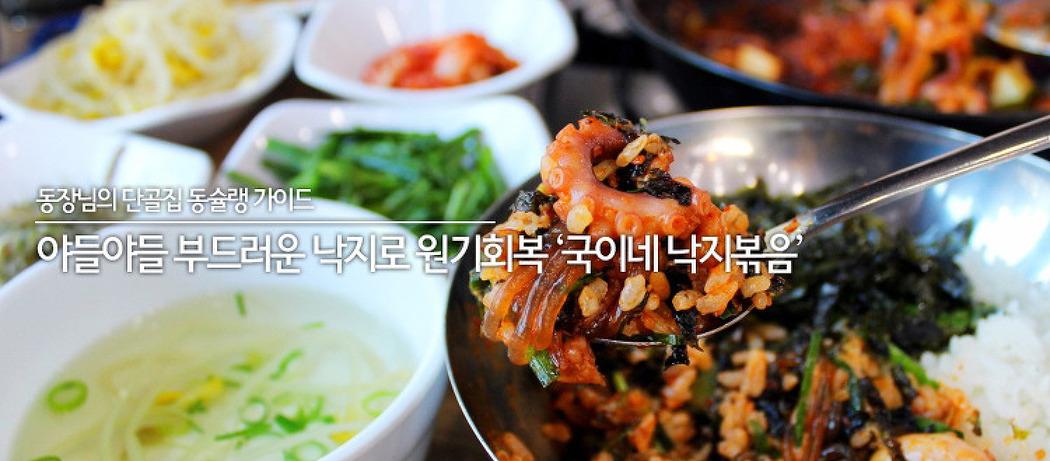 [동슐랭가이드#50] 광안리 '국이네 낙지볶음'..