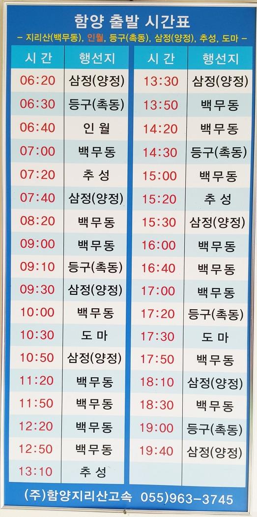 함양시외버스터미널 시간표