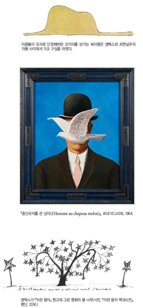 피스레터 No10_3 송태효_어린 왕자의 미술 세계