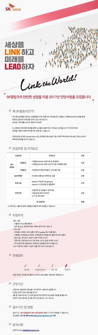 2017 SK텔링크 채용전제 인턴사원 모집