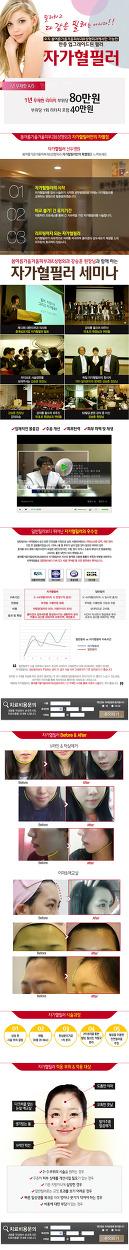 2013-09-02-봄여름가을겨울_자가혈필러_PR페이지