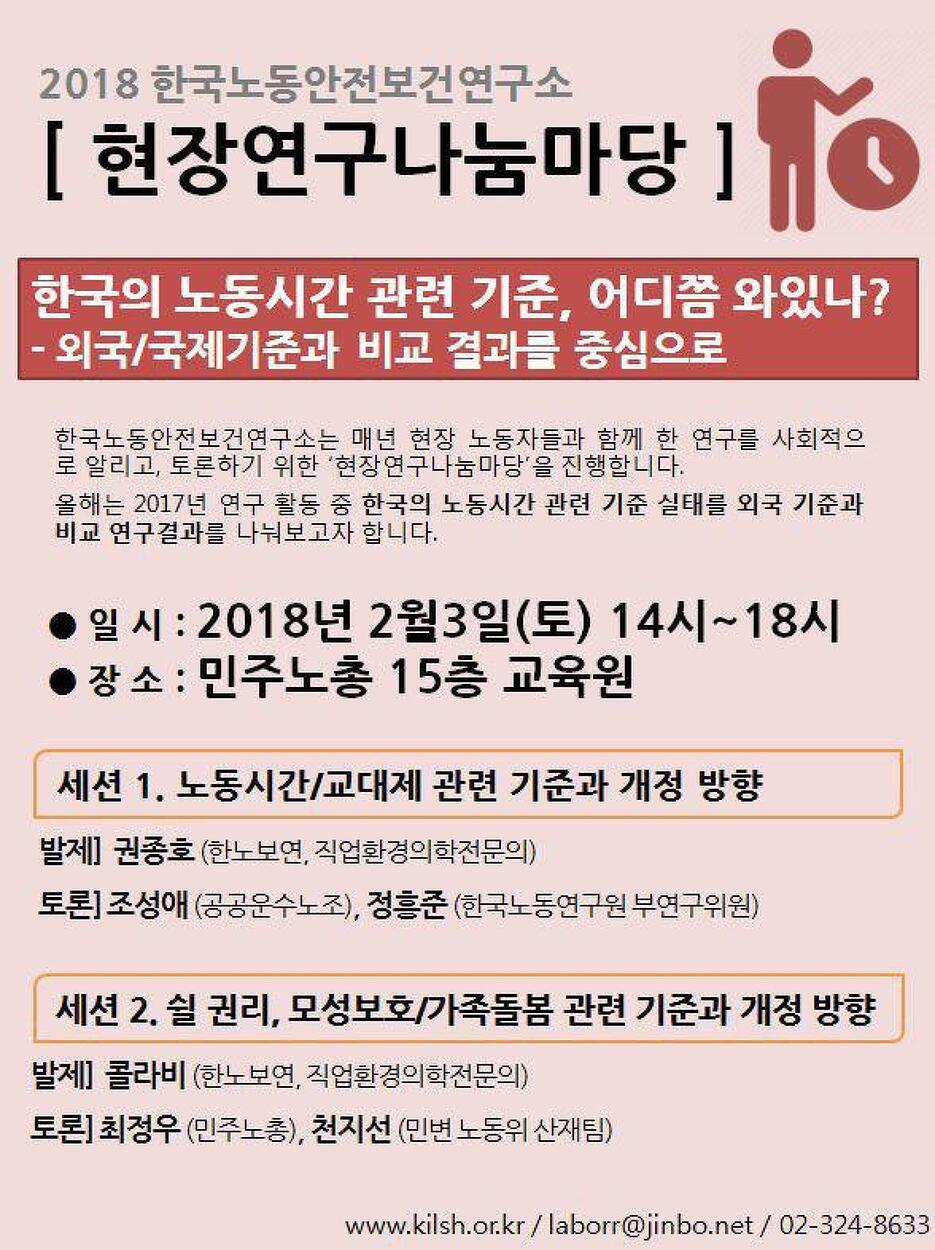[토론회] 2018 현장연구나눔마당 안내