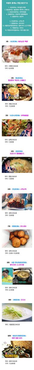 이영자 휴게소 맛집 BEST 10