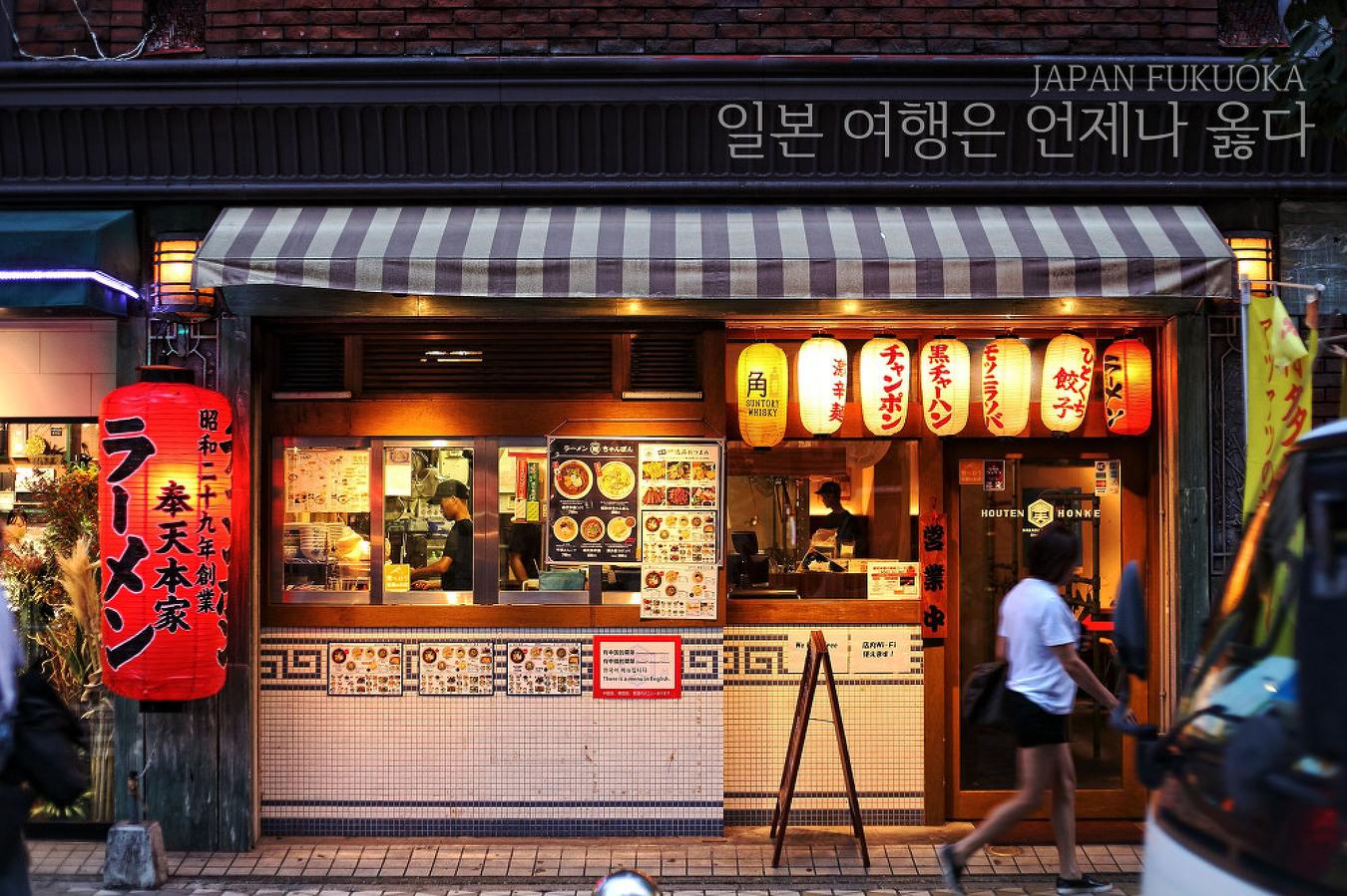 일본 여행은 언제나 옳다 in FUKUOKA