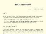[강의안] 책 읽기, 그 즐거운 열정에 대하여