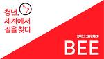 [2012 SEEKER:S 소개] BEE