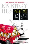 에너지 버스 - 존 고든