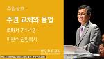 16년 11월 13일 이찬수목사님설교