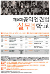 <제5회 공익인권법실무학교>가 열립니다 (2016. 6.25, 6.26)