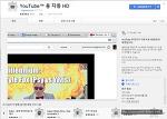 """크롬에서 유튜브재생시 자동으로 HD 영상으로 재생해주는 확장프로그램 """"YouTube™ 용 자동 HD"""""""
