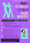 세계여성폭력추방주간 행동시리즈[북 콘서트+자기방어훈련]