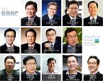 [아주경제 2014 GGGF] 대한민국 '인더스트리 4.0' : 꼭 들어봐야 하는 무료 포럼