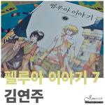 펠루아 이야기 7권 리뷰 -김연주- James1004's Choice!