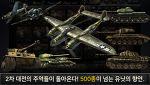 출시예정게임 월드오브커맨더 2차 세계대전을 게임으로 재현!