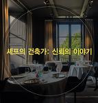 호텔 & 레스토랑 - 셰프의 건축가: 신뢰의 이야기