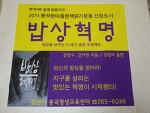 """2014 봉곡평생교육센터 """"밥상혁명"""" 한마을한책읽기운동 선정도서 안내~"""
