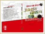 고조선과 대마도의 진실](환단고기를 찾아서 1/ 신용우 장편소설)