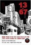 『13.67』 찬호께이 (한스미디어, 2015)