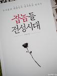 """우석훈의 대한민국 정치유산 답사기 """"잡놈들 전성시대"""""""