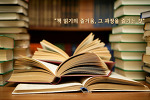 책 읽기의 즐거움