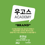 우고스 PBM 스쿨 2기 네번째: Brand 지식소통가 조연심의 개인브랜드 특강 카드뉴스