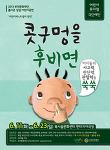 2013년 부천문화재단 상반기 어린이공연 홍보물