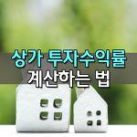 부동산 상가투자수익률 계산하는 법