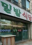 [대전]생태찌개 밀밭식당