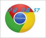 구글 크롬 57  정식 (google chrome 57.0.2987.98 ) 크롬 업데이트 되다