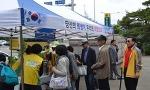 대전신천지자원봉사단, 당신의 희생이 우리의 희망으로!
